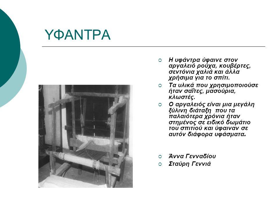 ΥΦΑΝΤΡΑ  Η υφάντρα ύφαινε στον αργαλειό ρούχα, κουβέρτες, σεντόνια χαλιά και άλλα χρήσιμα για το σπίτι.