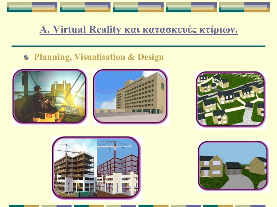 Α. Virtual Reality και κατασκευές κτίριων. Planning, Visualisation & Design