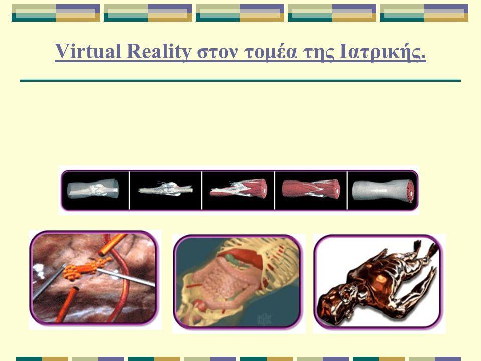 Virtual Reality στον τομέα της Ιατρικής.