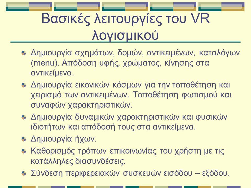 Βασικές λειτουργίες του VR λογισμικού Δημιουργία σχημάτων, δομών, αντικειμένων, καταλόγων (menu).