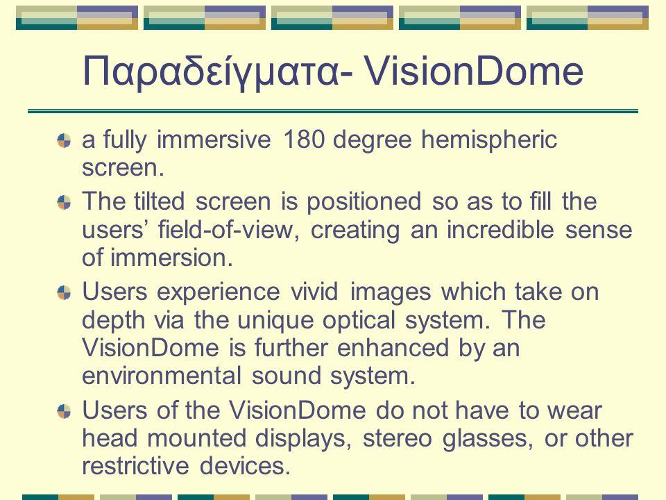 Παραδείγματα- VisionDome a fully immersive 180 degree hemispheric screen.