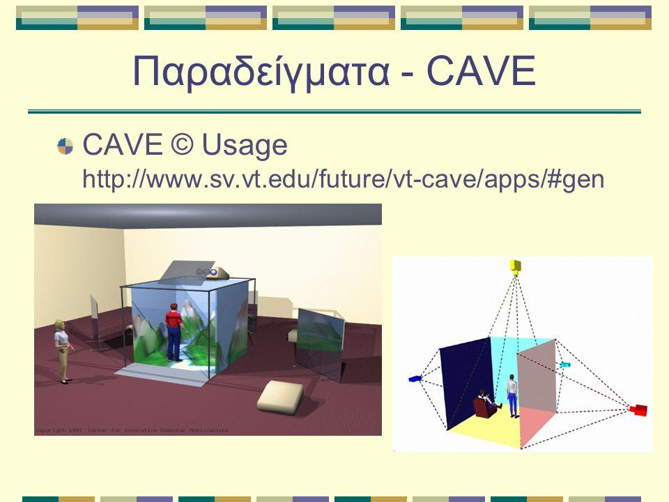 Παραδείγματα - CAVE CAVE © Usage http://www.sv.vt.edu/future/vt-cave/apps/#gen