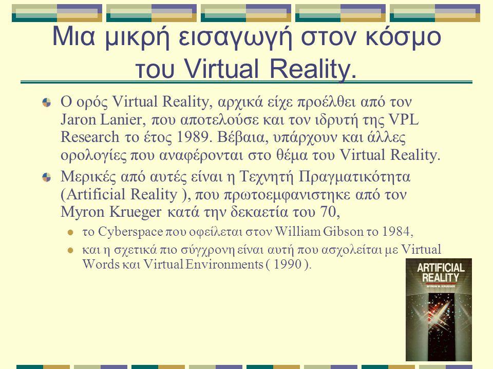 Μια μικρή εισαγωγή στον κόσμο του Virtual Reality.