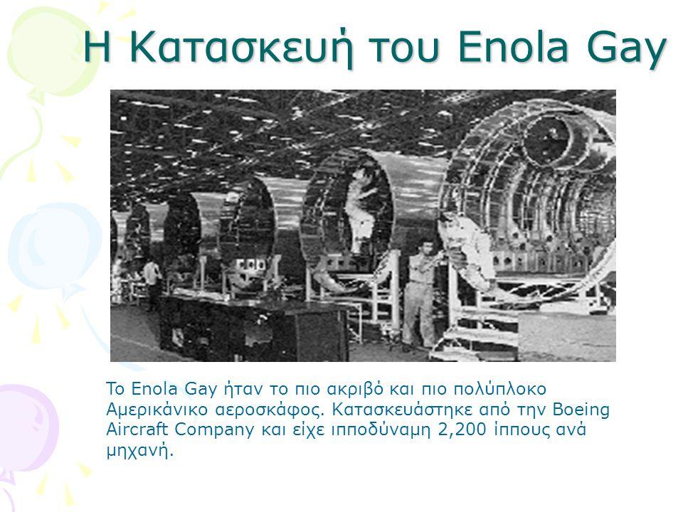 Η Κατασκευή του Enola Gay To Enola Gay ήταν το πιο ακριβό και πιο πολύπλοκο Αμερικάνικο αεροσκάφος.