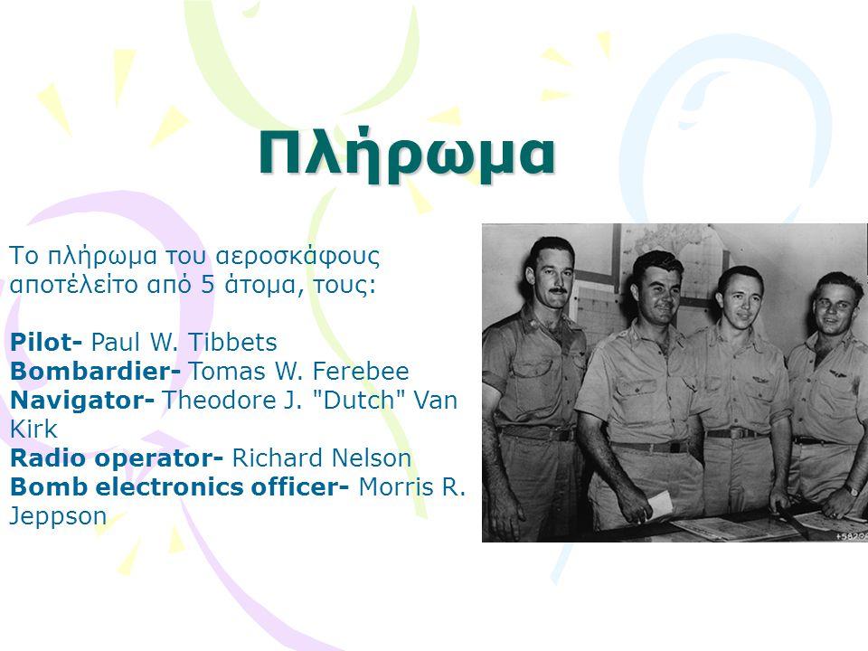 Η Κατασκευή του Enola Gay To Enola Gay ήταν το πιο ακριβό και πιο πολύπλοκο Αμερικάνικο αεροσκάφος. Κατασκευάστηκε από την Boeing Aircraft Company και