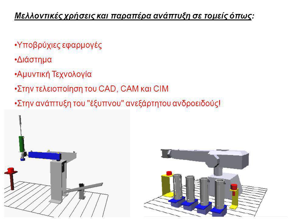 Πλεονεκτήματα από τη χρήση των ρομπότ: Τα πλεονεκτήματα της αυτοματοποίησης της βιομηχανίας με ρομπότ είναι: 1.