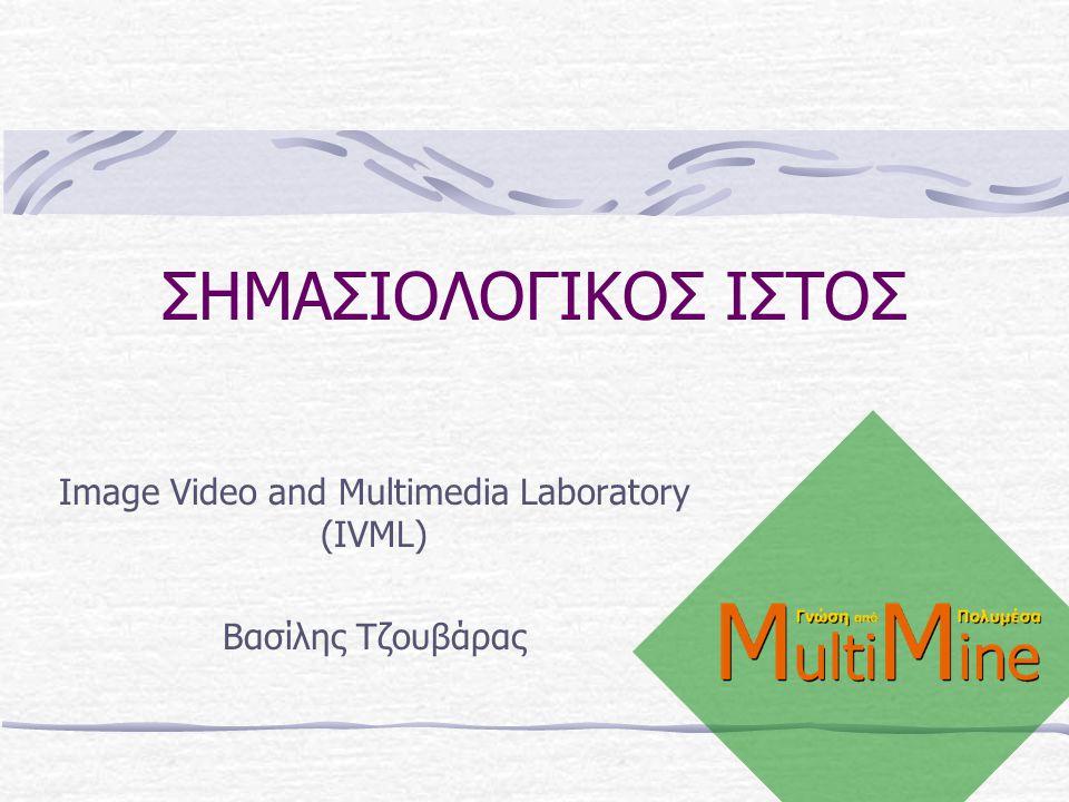 ΣΗΜΑΣΙΟΛΟΓΙΚΟΣ ΙΣΤΟΣ Image Video and Multimedia Laboratory (IVML) Βασίλης Τζουβάρας