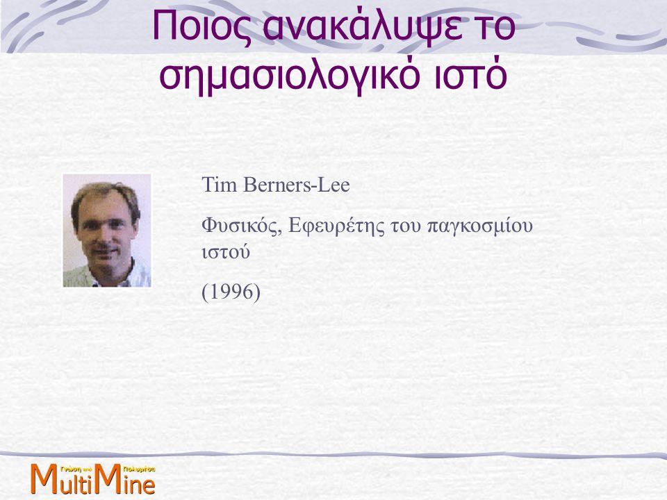 Ποιος ανακάλυψε το σημασιολογικό ιστό Tim Berners-Lee Φυσικός, Εφευρέτης του παγκοσμίου ιστού (1996)