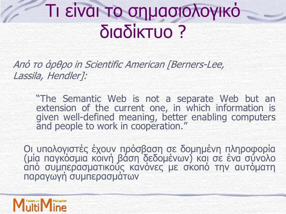 """Τι είναι το σημασιολογικό διαδίκτυο ? Από το άρθρο in Scientific American [Berners-Lee, Lassila, Hendler]: """"The Semantic Web is not a separate Web but"""