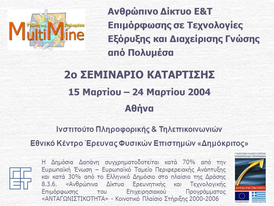 Ανθρώπινο Δίκτυο Ε&Τ Επιμόρφωσης σε Τεχνολογίες Εξόρυξης και Διαχείρισης Γνώσης από Πολυμέσα 2ο ΣΕΜΙΝΑΡΙΟ ΚΑΤΑΡΤΙΣΗΣ 15 Μαρτίου – 24 Μαρτίου 2004 Αθήν