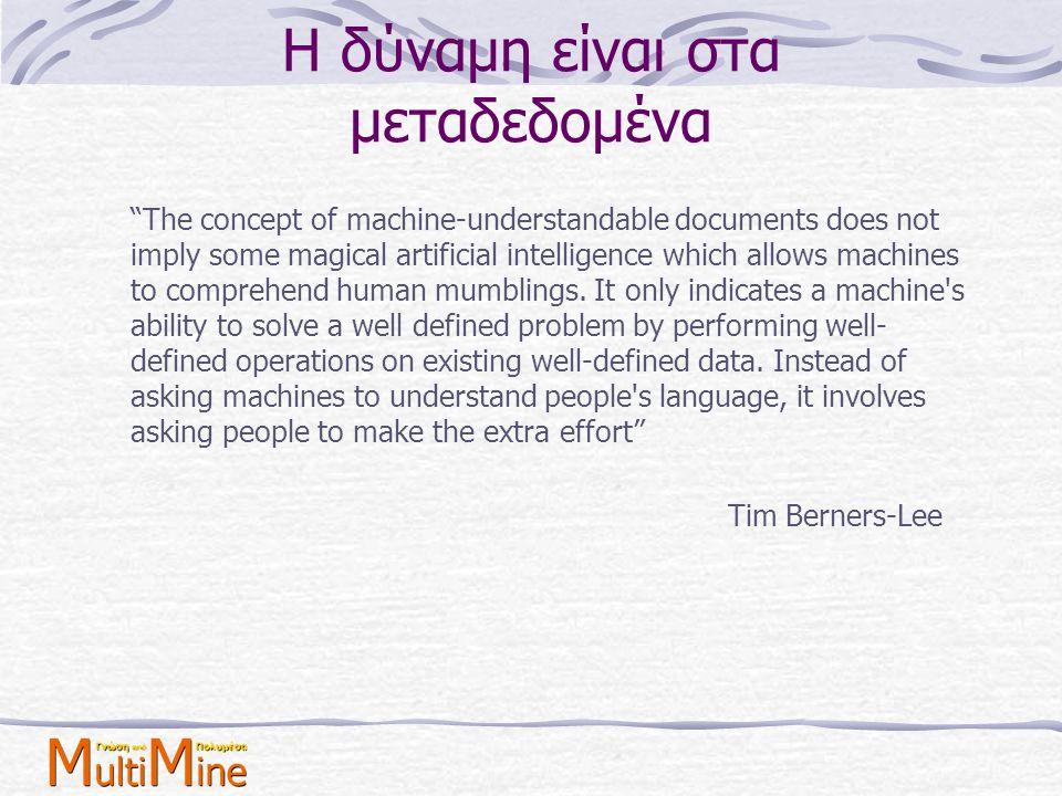 """Η δύναμη είναι στα μεταδεδομένα """"The concept of machine-understandable documents does not imply some magical artificial intelligence which allows mach"""