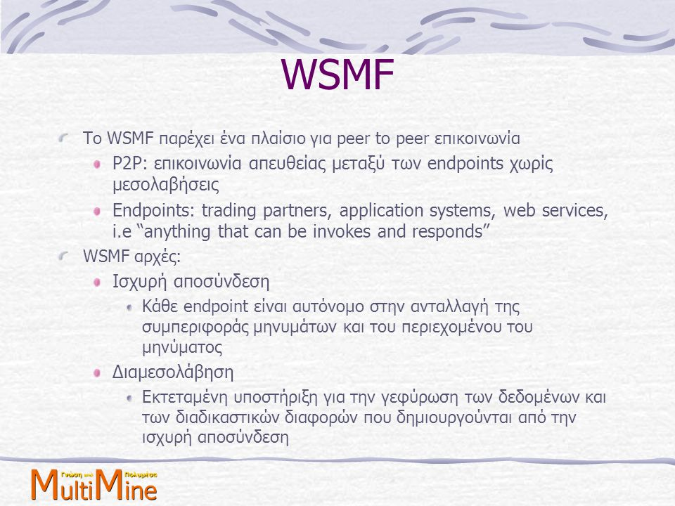 WSMF To WSMF παρέχει ένα πλαίσιο για peer to peer επικοινωνία P2P: επικοινωνία απευθείας μεταξύ των endpoints χωρίς μεσολαβήσεις Endpoints: trading pa