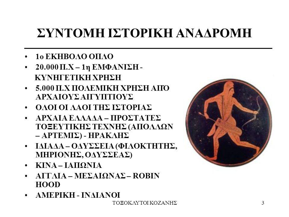 ΤΟΞΟΚΛΥΤΟΙ ΚΟΖΑΝΗΣ3 ΣΥΝΤΟΜΗ ΙΣΤΟΡΙΚΗ ΑΝΑΔΡΟΜΗ •1ο ΕΚΗΒΟΛΟ ΟΠΛΟ •20.000 Π.Χ – 1η ΕΜΦΑΝΙΣΗ - ΚΥΝΗΓΕΤΙΚΗ ΧΡΗΣΗ •5.000 Π.Χ ΠΟΛΕΜΙΚΗ ΧΡΗΣΗ ΑΠΌ ΑΡΧΑΙΟΥΣ ΑΙΓ