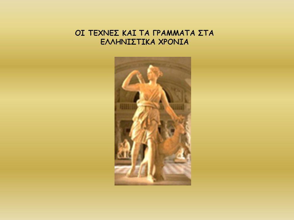 Μετά το θάνατο του Μεγάλου Αλεξάνδρου αναπτύχθηκαν οι τέχνες και τα γράμματα.