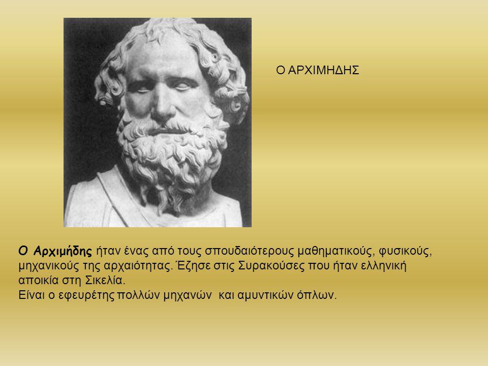 Ο Αρχιμήδης ήταν ένας από τους σπουδαιότερους μαθηματικούς, φυσικούς, μηχανικούς της αρχαιότητας. Έζησε στις Συρακούσες που ήταν ελληνική αποικία στη
