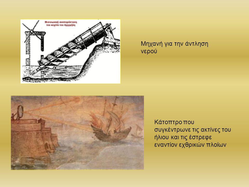 Μηχανή για την άντληση νερού Κάτοπτρο που συγκέντρωνε τις ακτίνες του ήλιου και τις έστρεφε εναντίον εχθρικών πλοίων
