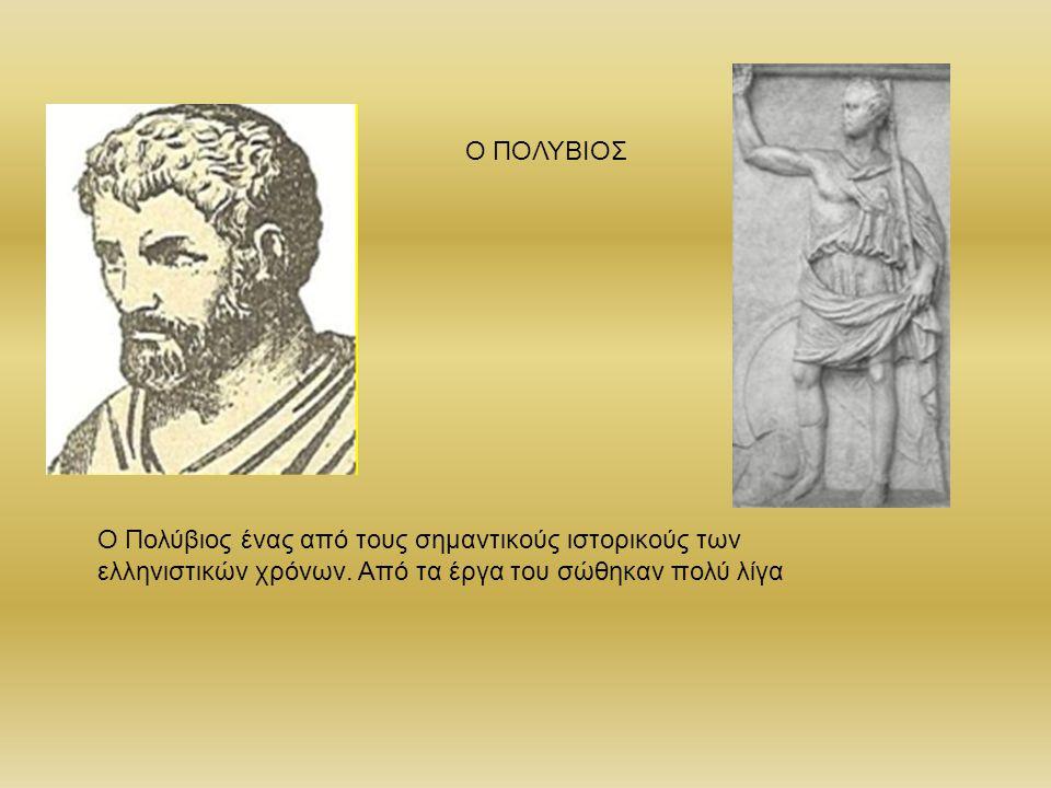 Ο Πολύβιος ένας από τους σημαντικούς ιστορικούς των ελληνιστικών χρόνων. Από τα έργα του σώθηκαν πολύ λίγα Ο ΠΟΛΥΒΙΟΣ