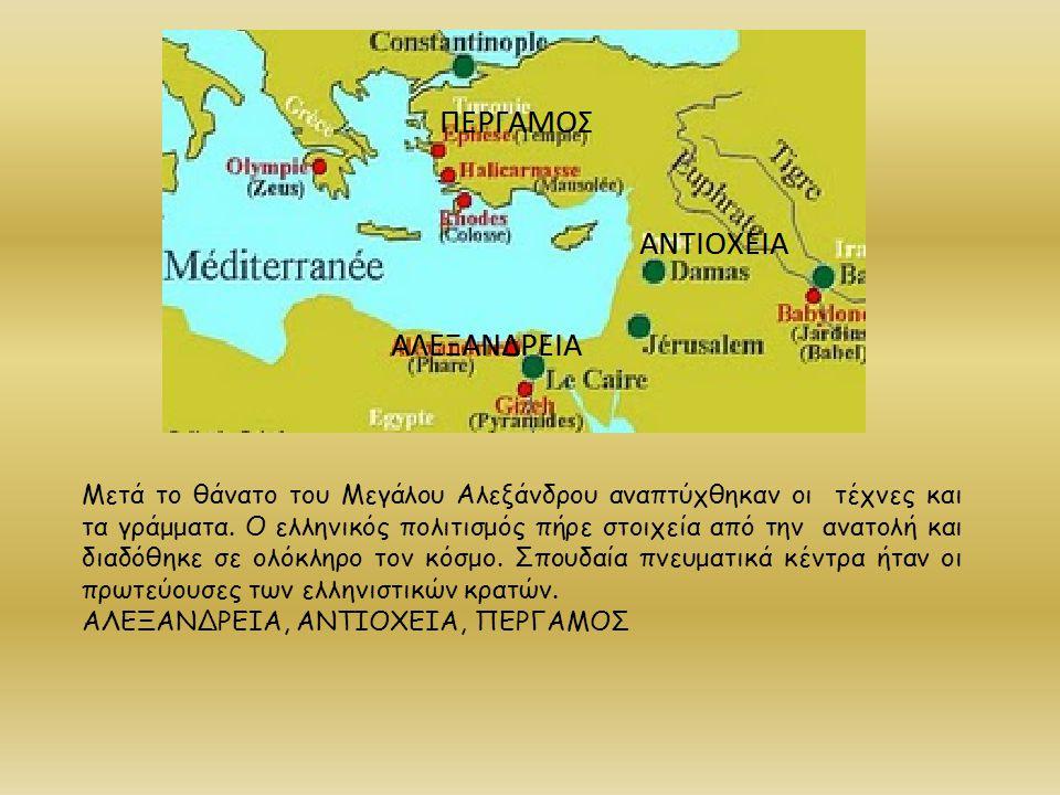 Μετά το θάνατο του Μεγάλου Αλεξάνδρου αναπτύχθηκαν οι τέχνες και τα γράμματα. Ο ελληνικός πολιτισμός πήρε στοιχεία από την ανατολή και διαδόθηκε σε ολ