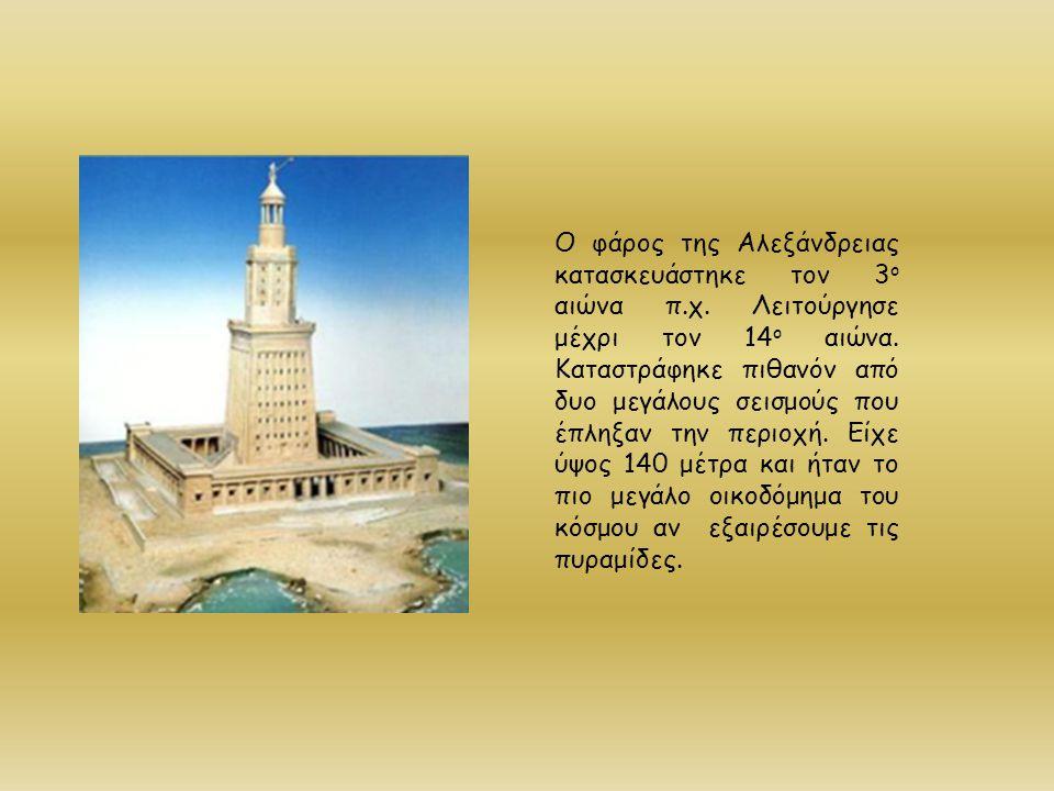 Ο φάρος της Αλεξάνδρειας κατασκευάστηκε τον 3 ο αιώνα π.χ. Λειτούργησε μέχρι τον 14 ο αιώνα. Καταστράφηκε πιθανόν από δυο μεγάλους σεισμούς που έπληξα