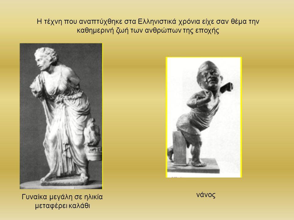 Η τέχνη που αναπτύχθηκε στα Ελληνιστικά χρόνια είχε σαν θέμα την καθημερινή ζωή των ανθρώπων της εποχής Γυναίκα μεγάλη σε ηλικία μεταφέρει καλάθι νάνο