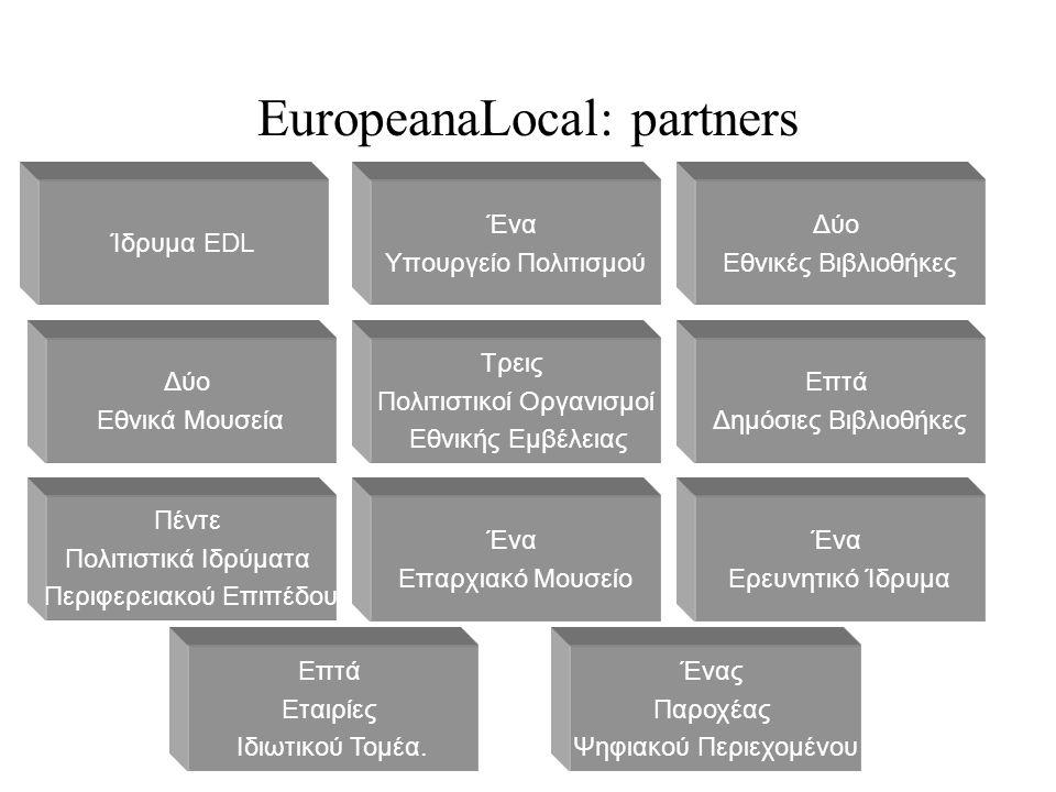 EuropeanaLocal: partners Ίδρυμα EDL Ένα Υπουργείο Πολιτισμού Δύο Εθνικές Βιβλιοθήκες Δύο Εθνικά Μουσεία Τρεις Πολιτιστικοί Οργανισμοί Εθνικής Εμβέλειας Πέντε Πολιτιστικά Ιδρύματα Περιφερειακού Επιπέδου Ένα Επαρχιακό Μουσείο Επτά Δημόσιες Βιβλιοθήκες Ένα Ερευνητικό Ίδρυμα Ένας Παροχέας Ψηφιακού Περιεχομένου Επτά Εταιρίες Ιδιωτικού Τομέα.