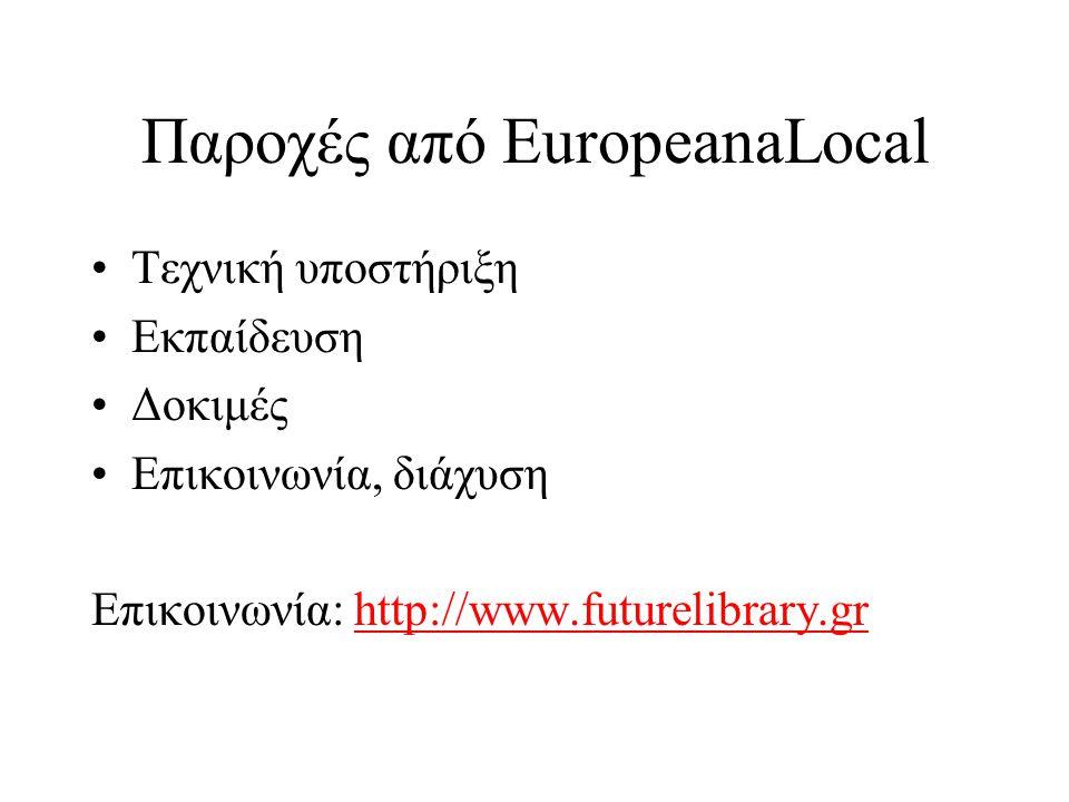 Παροχές από EuropeanaLocal •Τεχνική υποστήριξη •Εκπαίδευση •Δοκιμές •Επικοινωνία, διάχυση Επικοινωνία: http://www.futurelibrary.grhttp://www.futurelibrary.gr