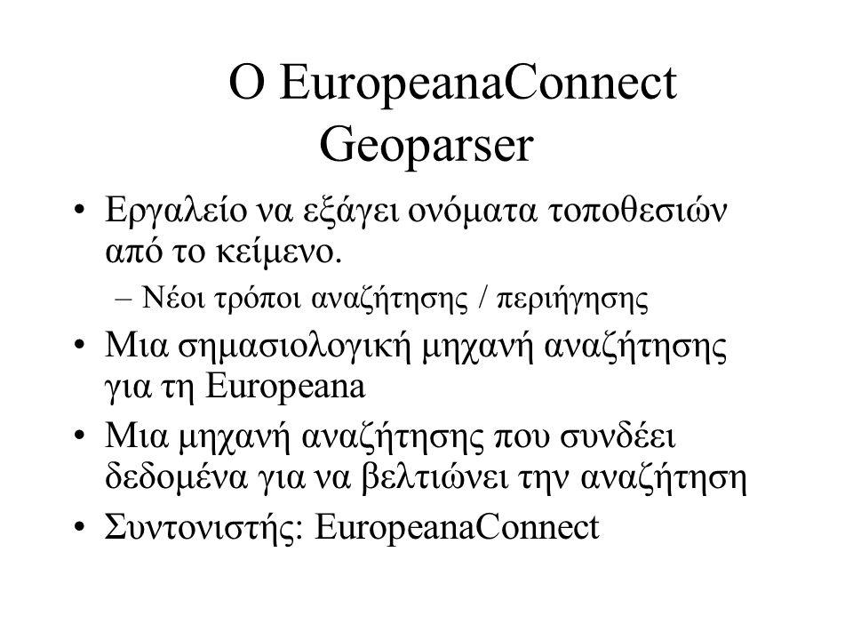 Ο EuropeanaConnect Geoparser •Εργαλείο να εξάγει ονόματα τοποθεσιών από το κείμενο.