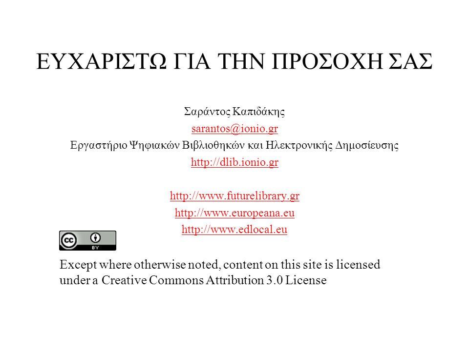 ΕΥΧΑΡΙΣΤΩ ΓΙΑ ΤΗΝ ΠΡΟΣΟΧΗ ΣΑΣ Σαράντος Καπιδάκης sarantos@ionio.gr Εργαστήριο Ψηφιακών Βιβλιοθηκών και Ηλεκτρονικής Δημοσίευσης http://dlib.ionio.gr http://www.futurelibrary.gr http://www.europeana.eu http://www.edlocal.eu Except where otherwise noted, content on this site is licensed under a Creative Commons Attribution 3.0 License
