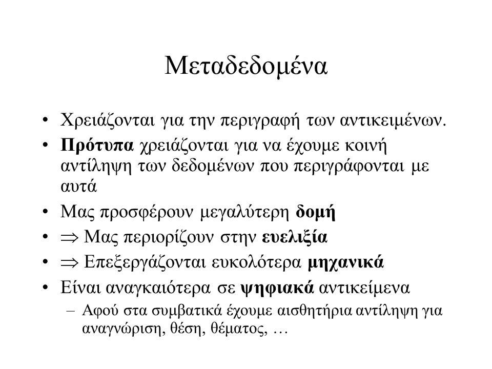 Πρώτοι Έλληνες Παροχείς •Αμερικάνικη Γεωργική Σχολή •Δημόσια Κεντρική Βιβλιοθήκη Βέροιας •Εθνικό Κέντρο Τεκμηρίωσης •Εθνικό Μετσόβιο Πολυτεχνείο •Μέγαρο Μουσικής – Μεγάλη Μουσική Βιβλιοθήκη της Ελλάδος «Λίλιαν Βουδούρη» •Τεχνικό Επιμελητήριο Ελλάδας – Περιφερειακό Τμήμα Κέρκυρας Κέρκυρας •http://openarchives.grhttp://openarchives.gr