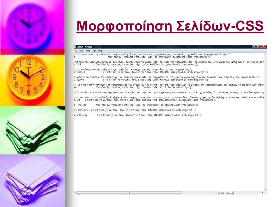 Μορφοποίηση Σελίδων-CSS