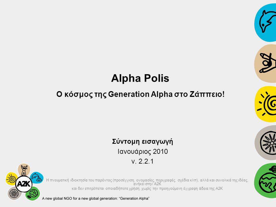 Alpha Polis: Overall plan
