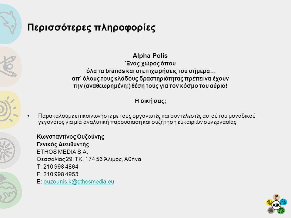 Περισσότερες πληροφορίες Alpha Polis Ένας χώρος όπου όλα τα brands και οι επιχειρήσεις του σήμερα… απ' όλους τους κλάδους δραστηριότητας πρέπει να έχουν την (αναθεωρημένη!) θέση τους για τον κόσμο του αύριο.