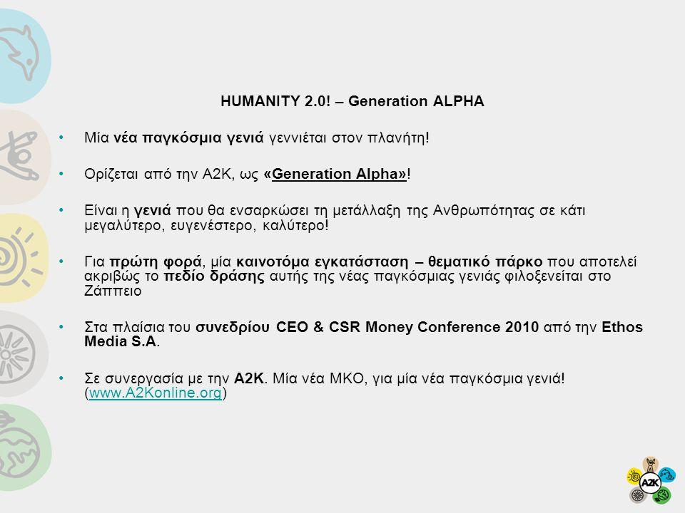 HUMANITY 2.0. – Generation ALPHA •Μία νέα παγκόσμια γενιά γεννιέται στον πλανήτη.