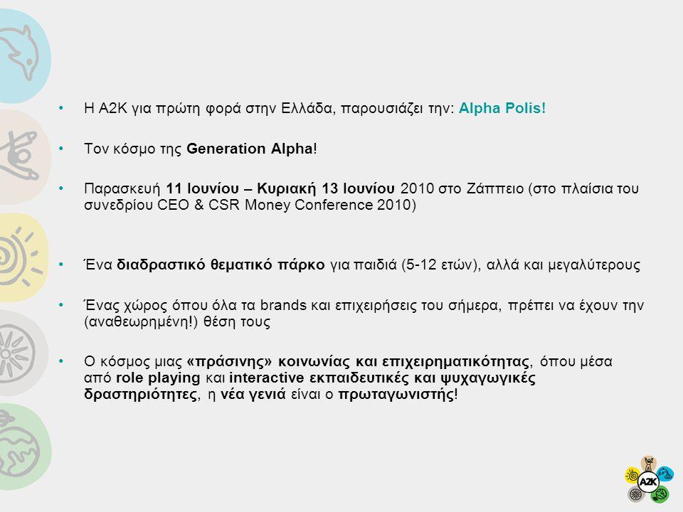 •Η Α2Κ για πρώτη φορά στην Ελλάδα, παρουσιάζει την: Alpha Polis.