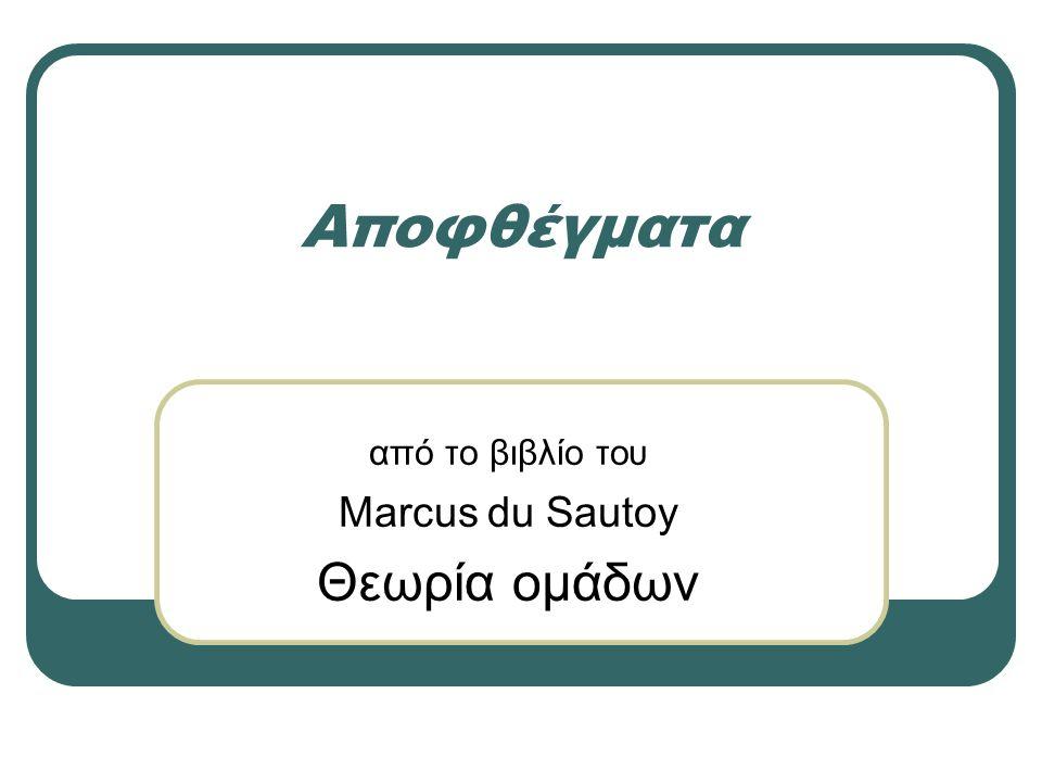 Αποφθέγματα από το βιβλίο του Marcus du Sautoy Θεωρία ομάδων