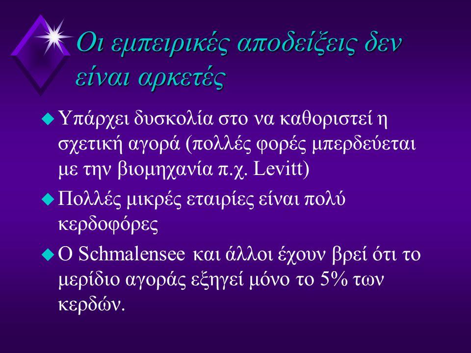 Οι εμπειρικές αποδείξεις δεν είναι αρκετές u Υπάρχει δυσκολία στο να καθοριστεί η σχετική αγορά (πολλές φορές μπερδεύεται με την βιομηχανία π.χ. Levit