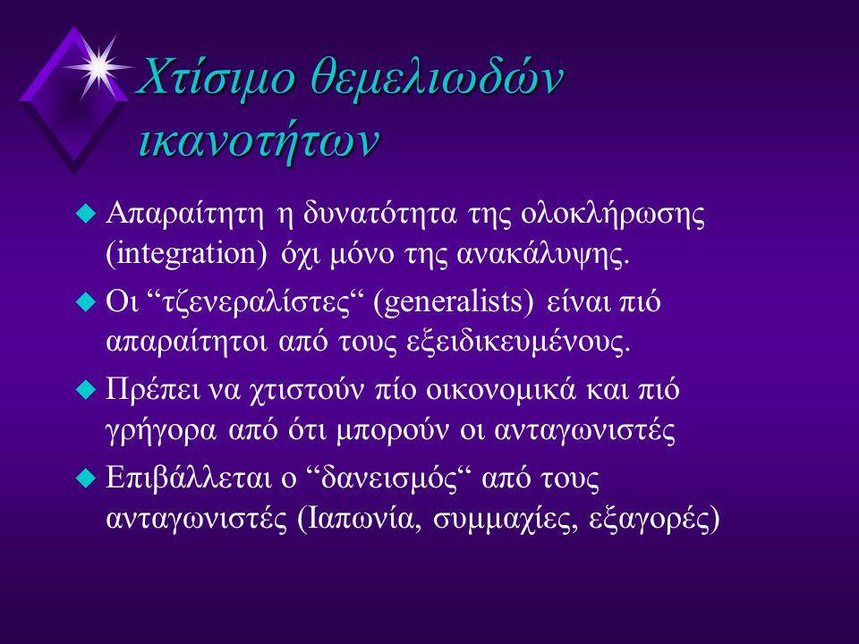 """Χτίσιμο θεμελιωδών ικανοτήτων u Απαραίτητη η δυνατότητα της ολοκλήρωσης (integration) όχι μόνο της ανακάλυψης. u Οι """"τζενεραλίστες"""" (generalists) είνα"""