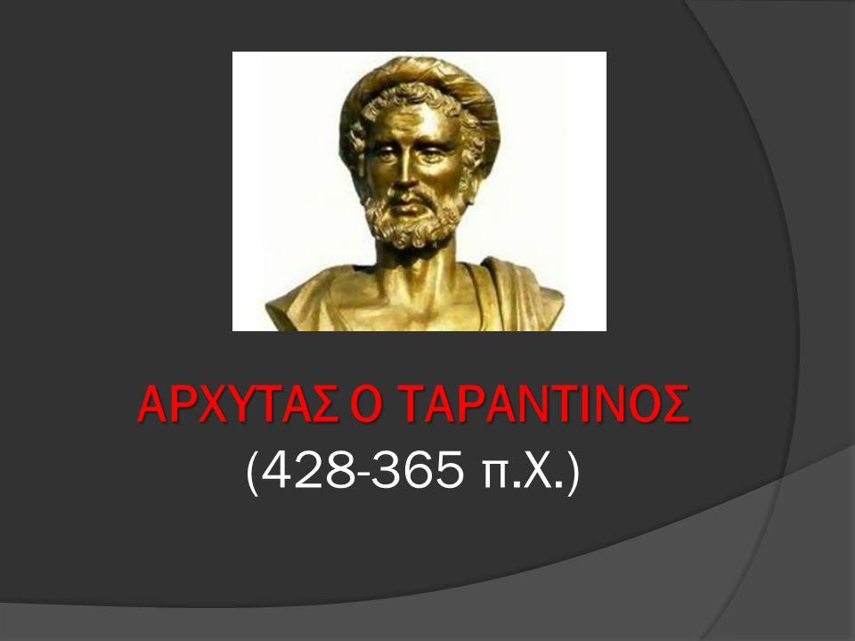 ΑΡΧΥΤΑΣ Ο ΤΑΡΑΝΤΙΝΟΣ ΑΡΧΥΤΑΣ Ο ΤΑΡΑΝΤΙΝΟΣ (428-365 π.Χ.)