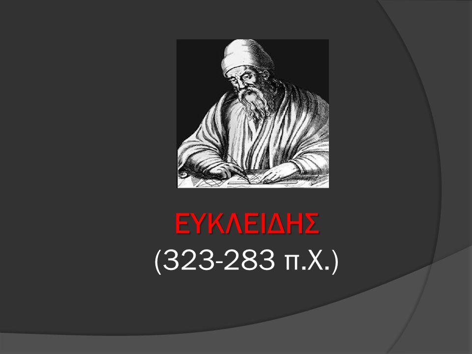 ΕΥΚΛΕΙΔΗΣ ΕΥΚΛΕΙΔΗΣ (323-283 π.Χ.)