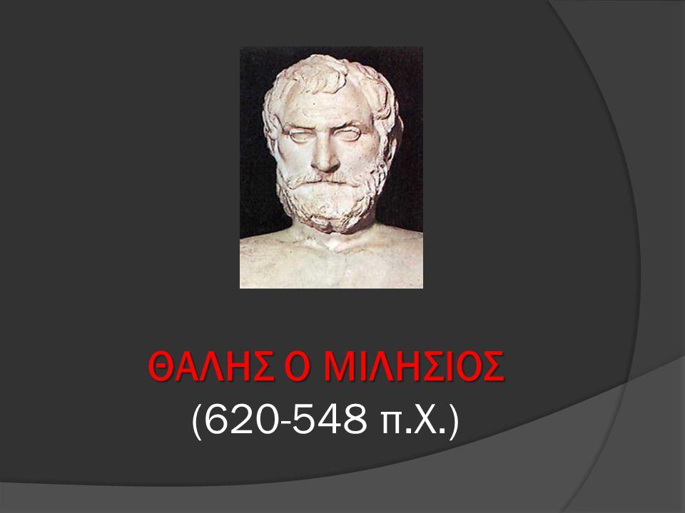ΘΑΛΗΣ Ο ΜΙΛΗΣΙΟΣ ΘΑΛΗΣ Ο ΜΙΛΗΣΙΟΣ (620-548 π.Χ.)