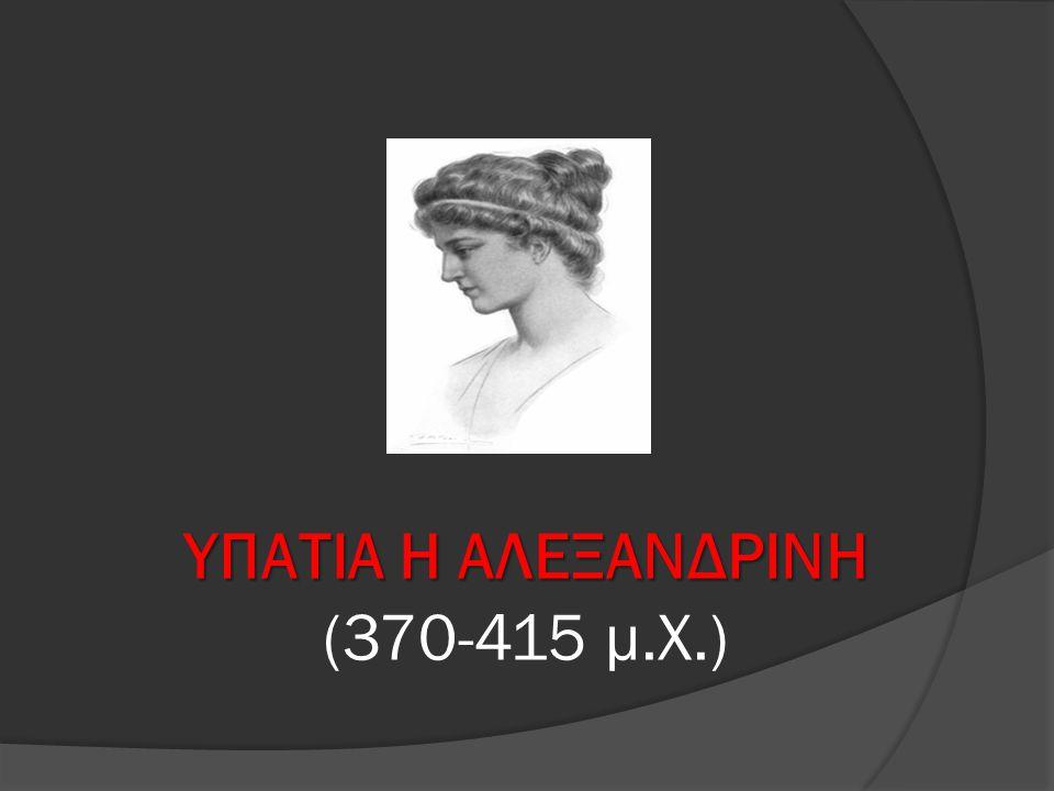 ΥΠΑΤΙΑ Η ΑΛΕΞΑΝΔΡΙΝΗ ΥΠΑΤΙΑ Η ΑΛΕΞΑΝΔΡΙΝΗ (370-415 μ.Χ.)