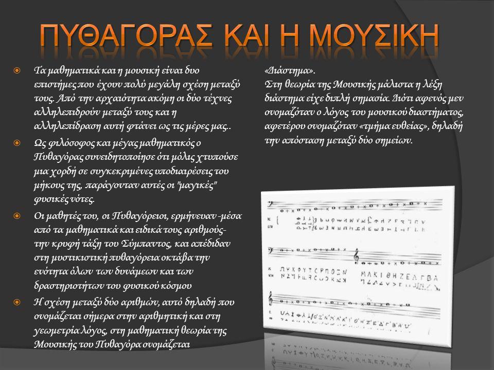  Τα μαθηματικά και η μουσική είναι δυο επιστήμες που έχουν πολύ μεγάλη σχέση μεταξύ τους. Από την αρχαιότητα ακόμη οι δύο τέχνες αλληλεπιδρούν μεταξύ