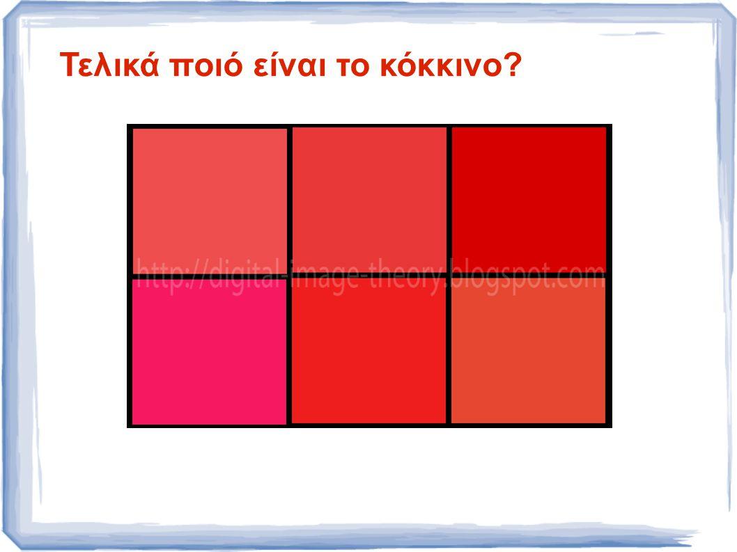 Τελικά ποιό είναι το κόκκινο?