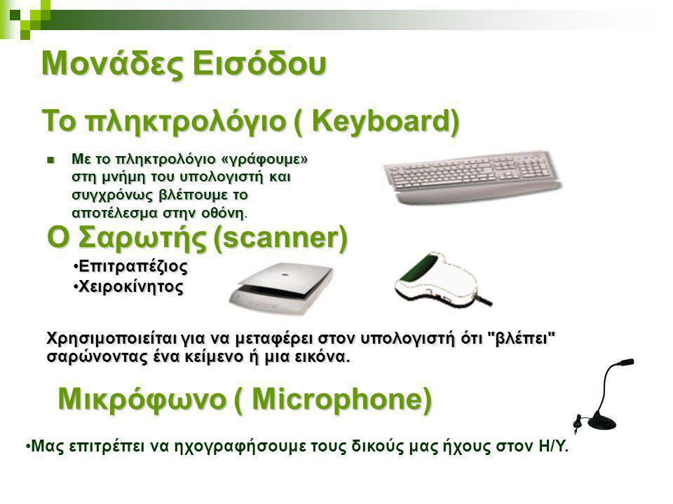 Μονάδες Εισόδου  Όλες οι μονάδες που χρησιμοποιούνται για να εισάγουμε δεδομένα στον Η.Υ.  Πληκτρολόγιο (Keyboard), Σαρωτής (Scanner), Ποντίκι (Mous
