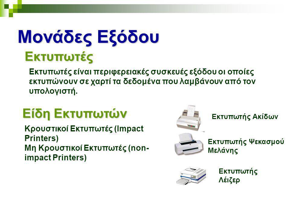 Μονάδες Εξόδου  Όλες οι μονάδες που χρησιμοποιούνται για να εξαχθούν πληροφορίες από τον Η.Υ.  Οθόνη(monitor), Ηχεία(speaker), Εκτυπωτής(printer)