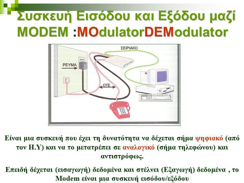 Modem  Είναι μια συσκευή που επιτρέπει τη σύνδεση του Η/Υ με μια τηλεφωνική γραμμή, ώστε να μπορεί να στέλνει και να λαμβάνει δεδομένα από αυτήν.  Ε