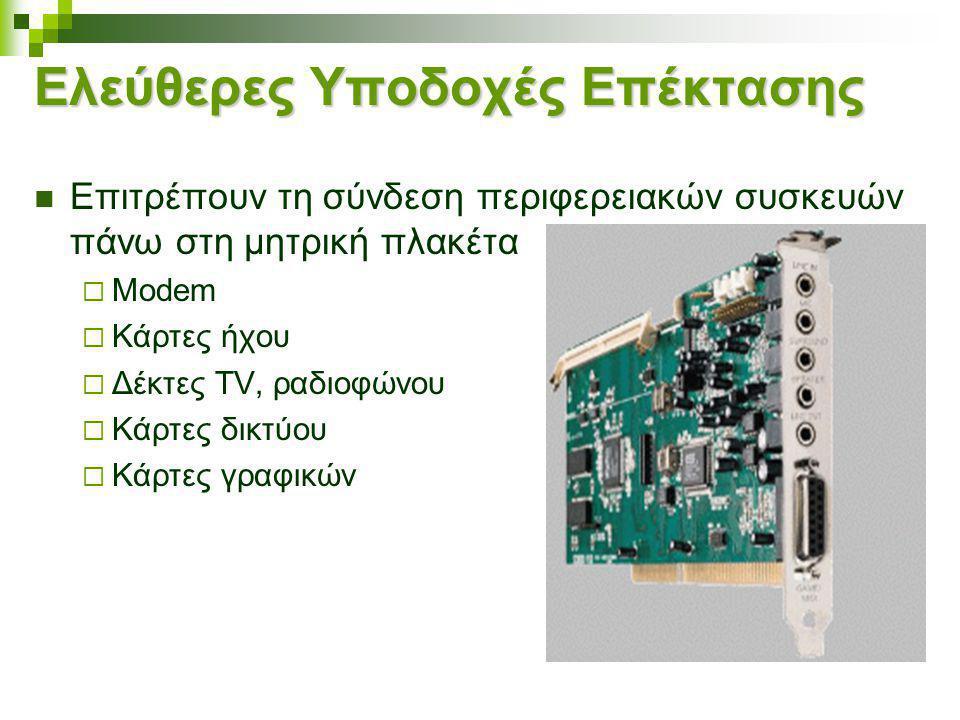 Η μητρική κάρτα του υπολογιστή μικροεπεξεργαστής μνήμη RAM κάρτα επέκτασης ελεύθερες υποδοχές επέκτασης