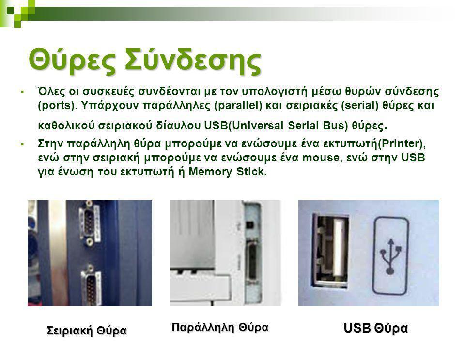  Επιτρέπουν τη σύνδεση περιφερειακών συσκευών πάνω στη μητρική πλακέτα  Modem  Κάρτες ήχου  Δέκτες TV, ραδιοφώνου  Κάρτες δικτύου  Κάρτες γραφικ