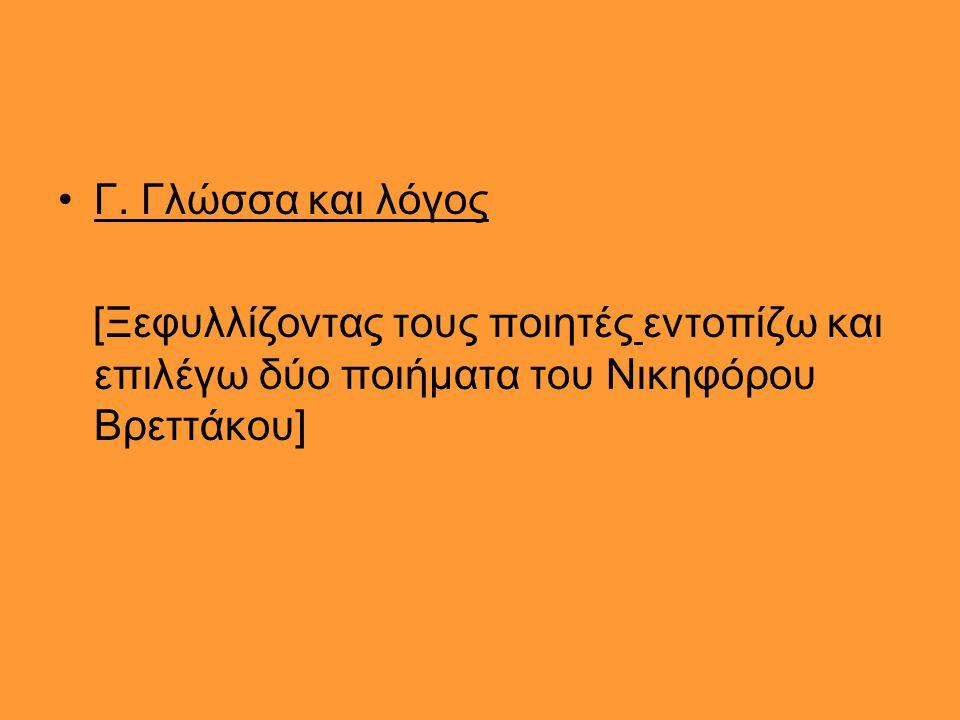 •Γ. Γλώσσα και λόγος [Ξεφυλλίζοντας τους ποιητές εντοπίζω και επιλέγω δύο ποιήματα του Νικηφόρου Βρεττάκου]