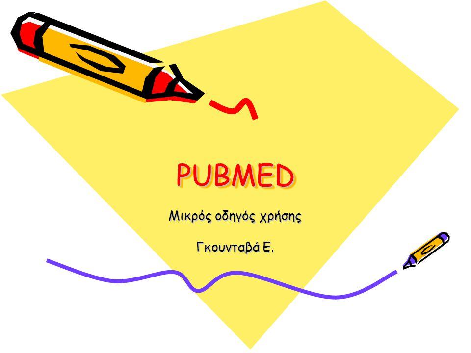 PUBMEDPUBMED Μικρός οδηγός χρήσης Γκουνταβά Ε.